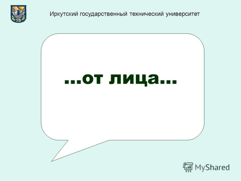 …от лица… Иркутский государственный технический университет