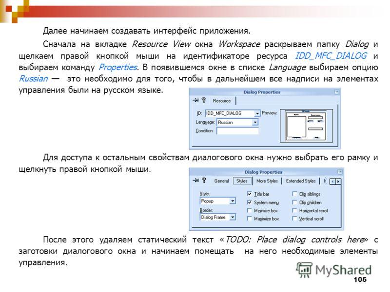 105 Далее начинаем создавать интерфейс приложения. Сначала на вкладке Resource View окна Workspace раскрываем папку Dialog и щелкаем правой кнопкой мыши на идентификаторе ресурса IDD_MFC_DIALOG и выбираем команду Properties. В появившемся окне в спис