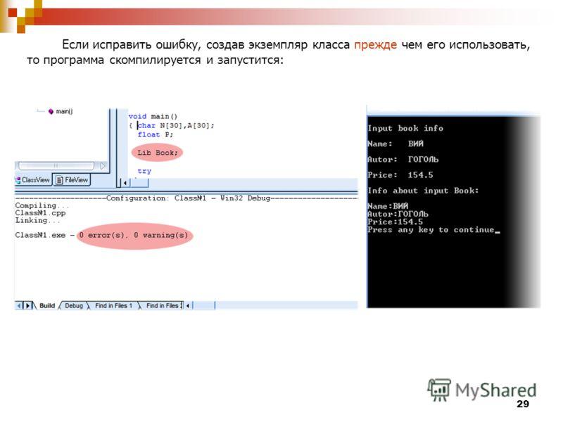 29 Если исправить ошибку, создав экземпляр класса прежде чем его использовать, то программа скомпилируется и запустится: