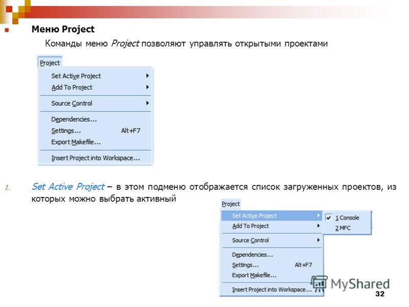 32 Меню Project Команды меню Project позволяют управлять открытыми проектами 1. Set Active Project – в этом подменю отображается список загруженных проектов, из которых можно выбрать активный