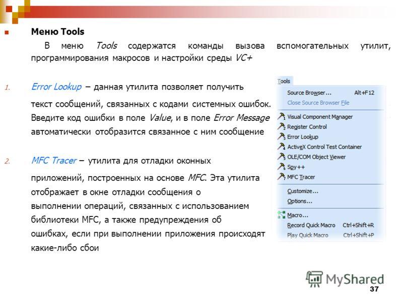 37 Меню Tools В меню Tools содержатся команды вызова вспомогательных утилит, программирования макросов и настройки среды VC+ 1. Error Lookup данная утилита позволяет получить текст сообщений, связанных с кодами системных ошибок. Введите код ошибки в