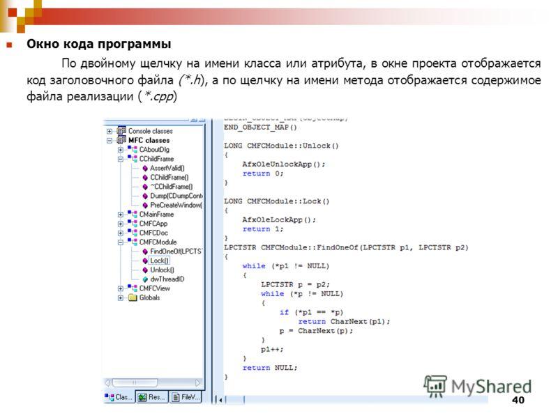 40 Окно кода программы По двойному щелчку на имени класса или атрибута, в окне проекта отображается код заголовочного файла (*.h), а по щелчку на имени метода отображается содержимое файла реализации (*.cpp)