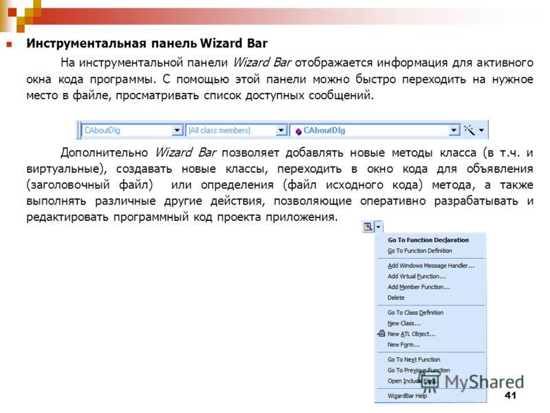 41 Инструментальная панель Wizard Bar На инструментальной панели Wizard Bar отображается информация для активного окна кода программы. С помощью этой панели можно быстро переходить на нужное место в файле, просматривать список доступных сообщений. До