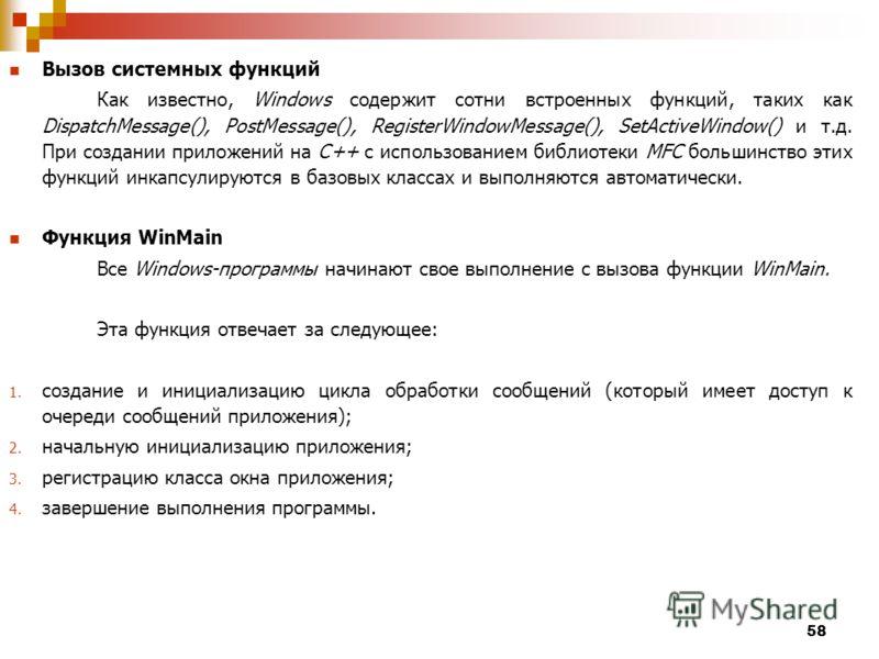 58 Вызов системных функций Как известно, Windows содержит сотни встроенных функций, таких как DispatchMessage(), PostMessage(), RegisterWindowMessage(), SetActiveWindow() и т.д. При создании приложений на C++ с использованием библиотеки MFC большинст
