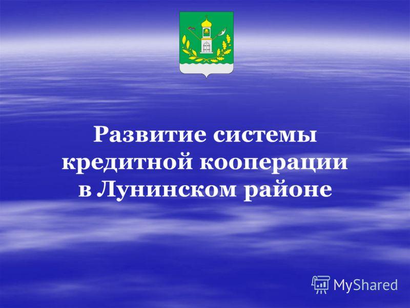 Развитие системы кредитной кооперации в Лунинском районе