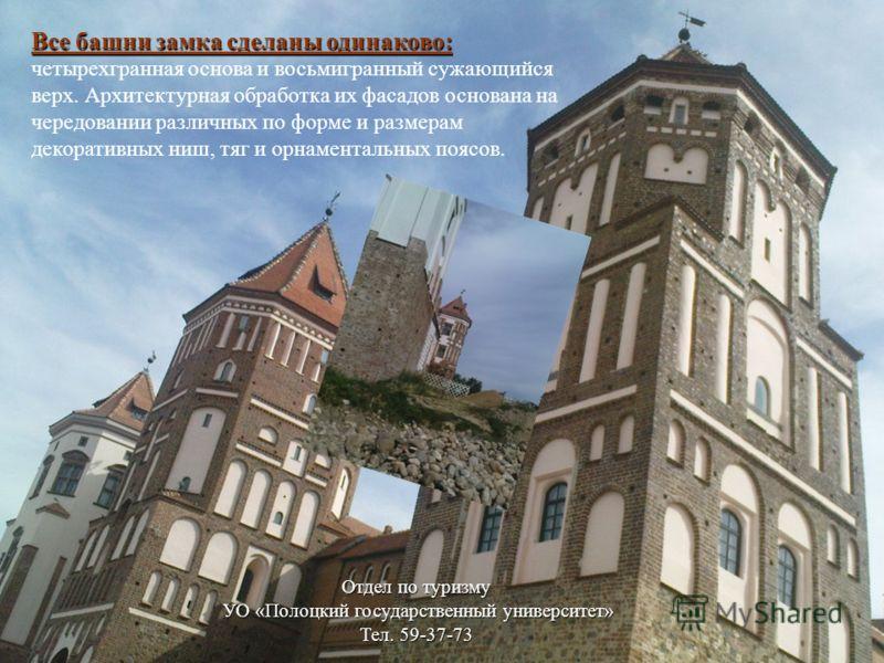 Все башни замка сделаны одинаково: Все башни замка сделаны одинаково: четырехгранная основа и восьмигранный сужающийся верх. Архитектурная обработка их фасадов основана на чередовании различных по форме и размерам декоративных ниш, тяг и орнаментальн