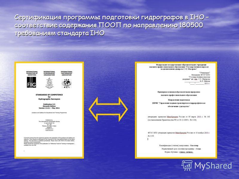 Сертификация программы подготовки гидрографов в IHO – соответствие содержания ПООП по направлению 180500 требованиям стандарта IHO
