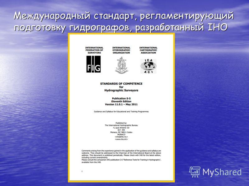 Международный стандарт, регламентирующий подготовку гидрографов, разработанный IHO