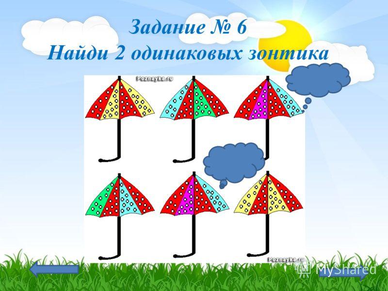 Задание 5 Найди 2 одинаковых треугольника.