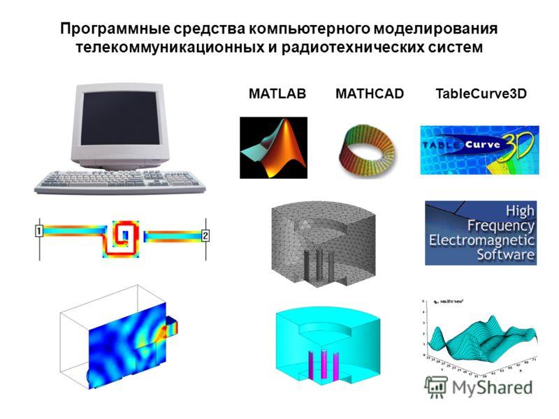 Программные средства компьютерного моделирования телекоммуникационных и радиотехнических систем MATLABMATHCADTableCurve3D