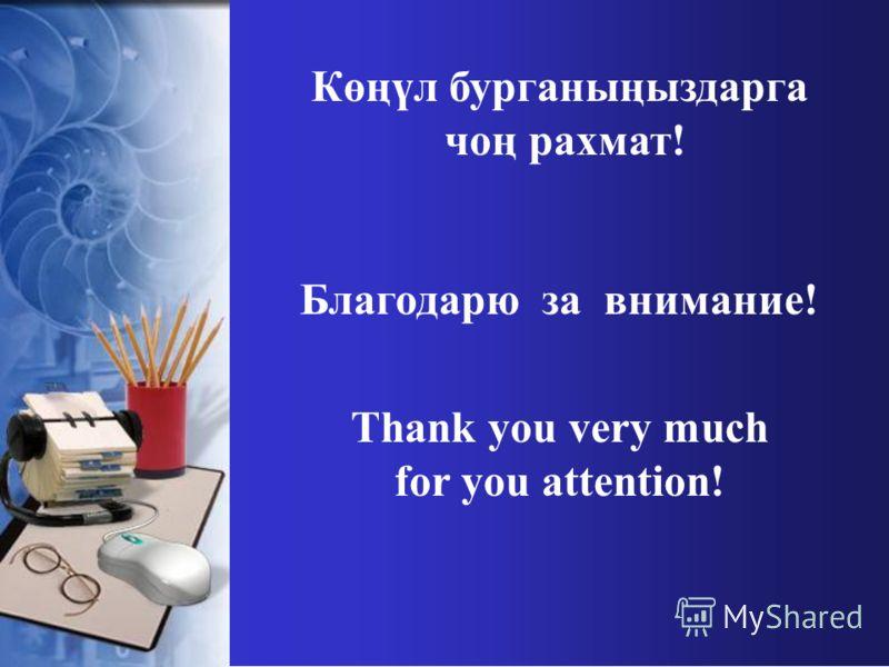 Көңүл бурганыңыздарга чоң рахмат! Благодарю за внимание! Thank you very much for you attention!