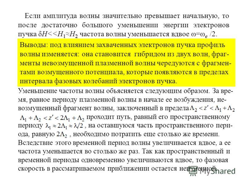 12e Если амплитуда волны значительно превышает начальную, то после достаточно большого уменьшении энергии электронов пучка δH