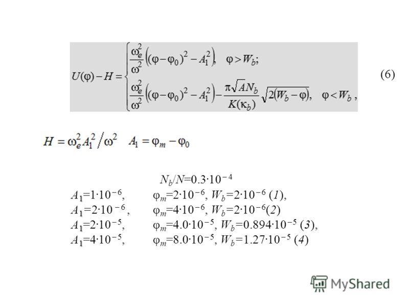 N b /N=0.3. 10 4 1 1 A 1 =1. 10 6, φ m =2. 10 6, W b =2. 10 6 (1), A 1 =2. 10 6, φ m =4. 10 6, W b =2. 10 6 (2) 1 A 1 =2. 10 5, φ m =4.0. 10 5, W b =0.894. 10 5 (3), 1 A 1 =4. 10 5, φ m =8.0. 10 5, W b =1.27. 10 5 (4) (6)
