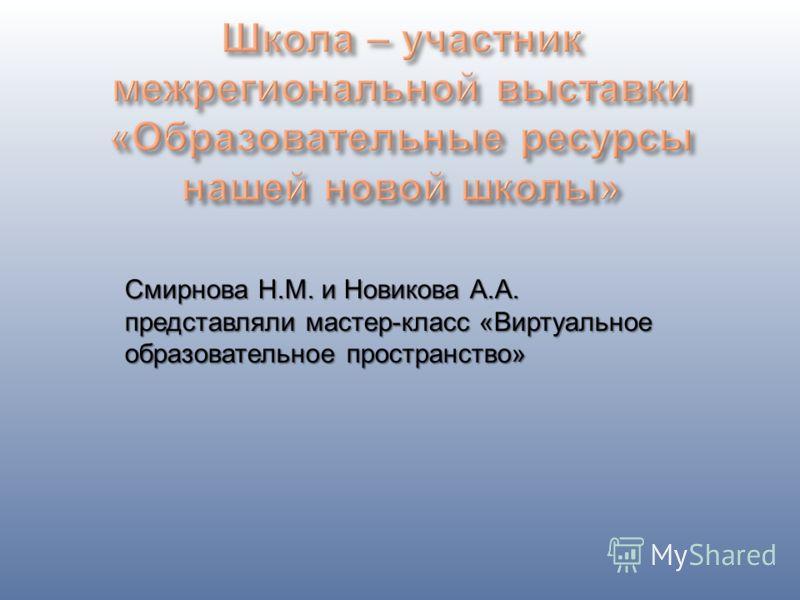 Смирнова Н.М. и Новикова А.А. представляли мастер-класс «Виртуальное образовательное пространство»