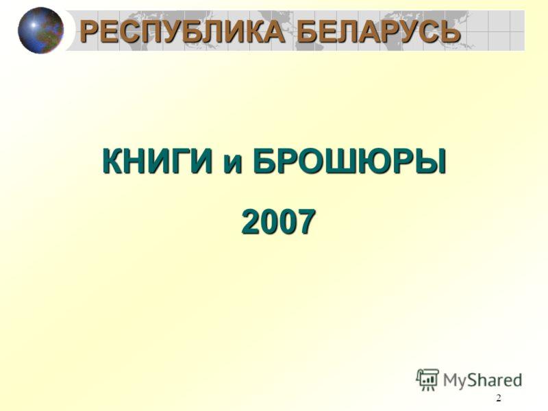 2 КНИГИ и БРОШЮРЫ 2007 2007 РЕСПУБЛИКА БЕЛАРУСЬ