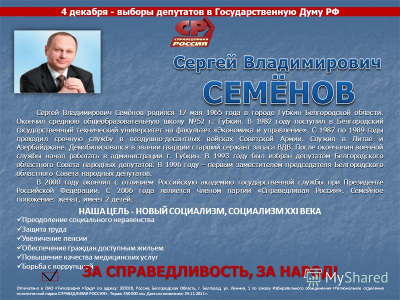 Сергей Владимирович Семёнов родился 17 мая 1965 года в городе Губкин Белгородской области. Окончил среднюю общеобразовательную школу 52 г. Губкин. В 1982 году поступил в Белгородский государственный технический университет на факультет «Экономика и у