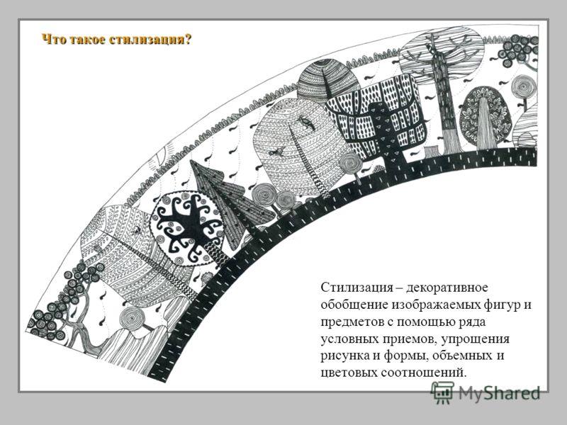 Эскизы росписи фарфоровой керамики 3. Создание графической композиции на основе сделанных зарисовок с использованием придуманных узоров. Понятие стилизации предмета.