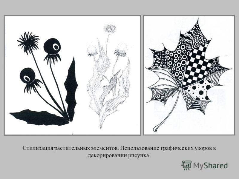 это обобщение до выразительного силуэта; фактурные преобразования до выявления декоративных качеств; выход на абстрактное восприятие заданной формы, когда объект после преобразования приобретает самостоятельное, независимое от первоисточника, значени