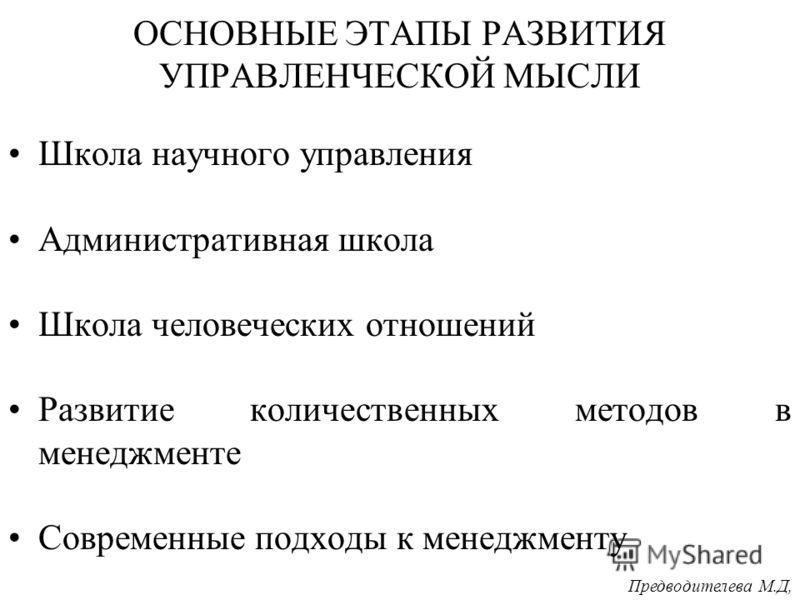 Школа научного управления