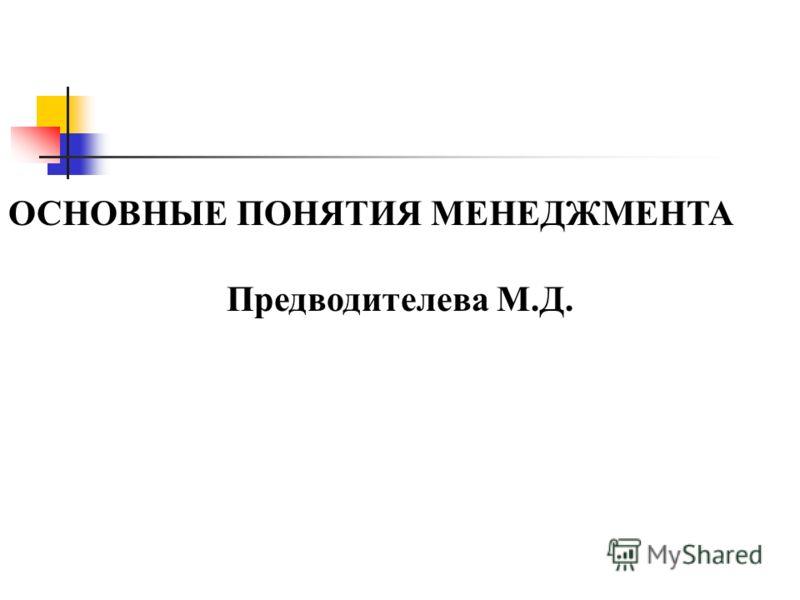 ОСНОВНЫЕ ПОНЯТИЯ МЕНЕДЖМЕНТА Предводителева М.Д.