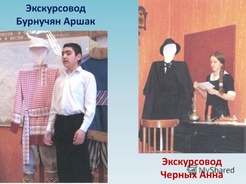 Экскурсовод Бурнучян Аршак Экскурсовод Черных Анна