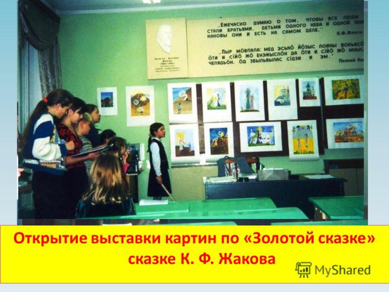 Открытие выставки картин по «Золотой сказке» сказке К. Ф. Жакова