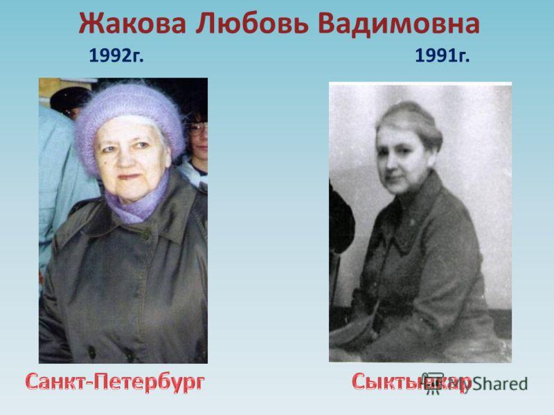 Жакова Любовь Вадимовна 1992г. 1991г.