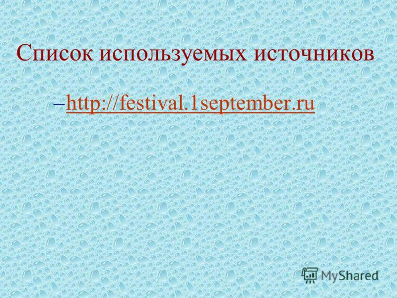 Список используемых источников –http://festival.1september.ruhttp://festival.1september.ru