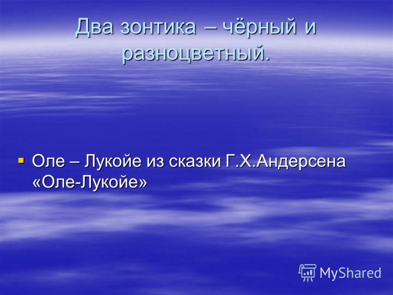 Два зонтика – чёрный и разноцветный. Оле – Лукойе из сказки Г.Х.Андерсена «Оле-Лукойе» Оле – Лукойе из сказки Г.Х.Андерсена «Оле-Лукойе»
