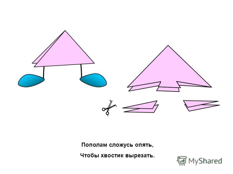 Если я вот так сложусь, В «треугольник» превращусь.