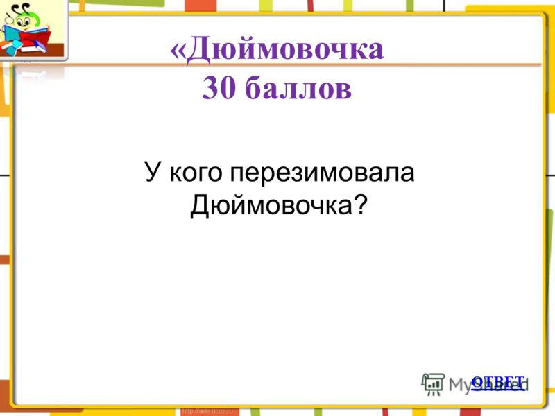 «Дюймовочка 30 баллов ОТВЕТ У кого перезимовала Дюймовочка?