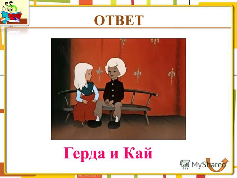 ОТВЕТ Герда и Кай