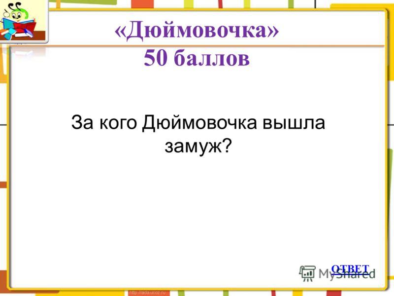 «Дюймовочка» 50 баллов ОТВЕТ За кого Дюймовочка вышла замуж?