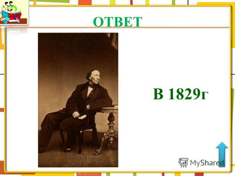 ОТВЕТ В 1829г