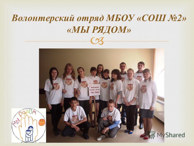 Волонтерский отряд МБОУ « СОШ 2» « МЫ РЯДОМ »