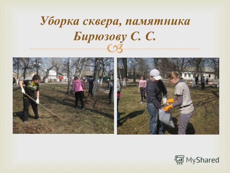 Уборка сквера, памятника Бирюзову С. С.