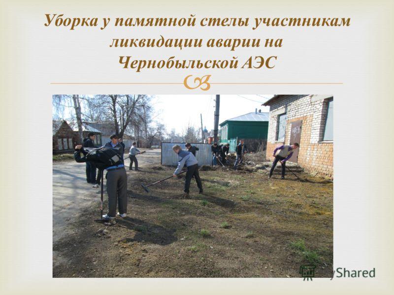 Уборка у памятной стелы участникам ликвидации аварии на Чернобыльской АЭС