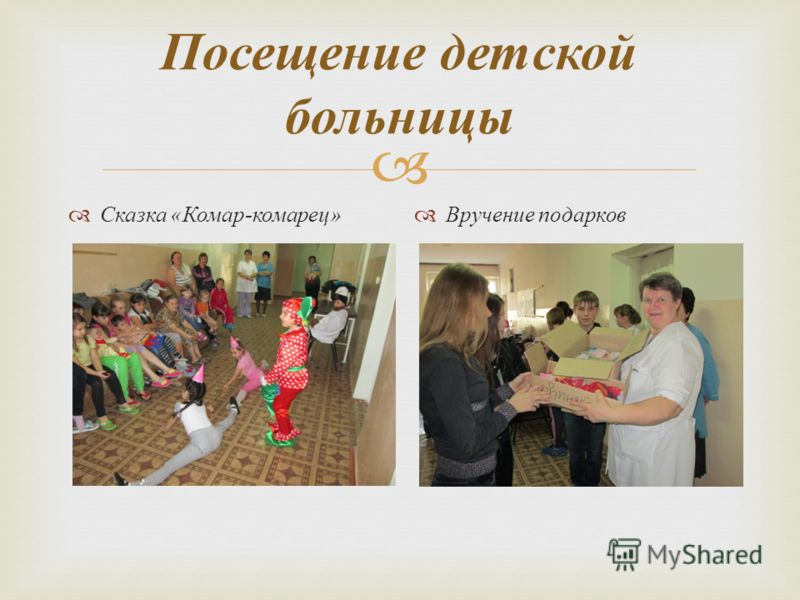Посещение детской больницы Сказка « Комар - комарец » Вручение подарков