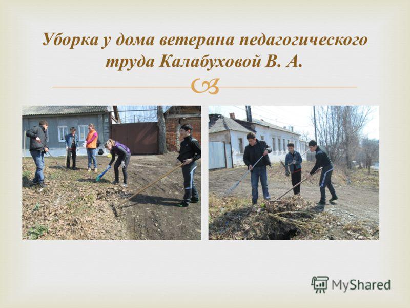 Уборка у дома ветерана педагогического труда Калабуховой В. А.