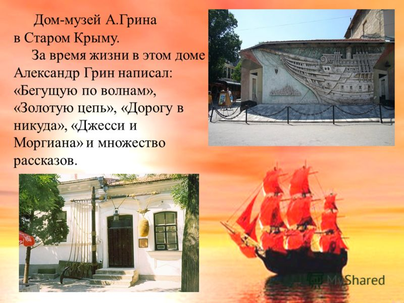 Дом-музей А.Грина в Старом Крыму. За время жизни в этом доме Александр Грин написал: «Бегущую по волнам», «Золотую цепь», «Дорогу в никуда», «Джесси и Моргиана» и множество рассказов.