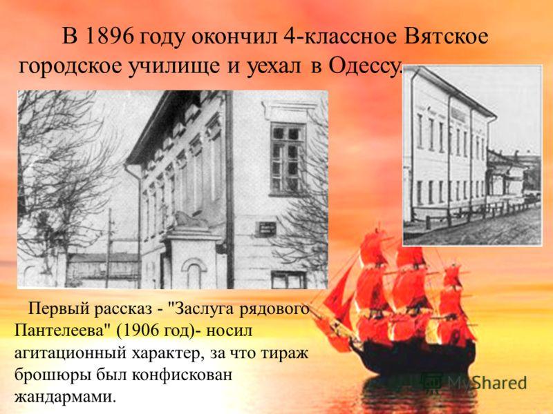 В 1896 году окончил 4-классное Вятское городское училище и уехал в Одессу. Первый рассказ - Заслуга рядового Пантелеева (1906 год)- носил агитационный характер, за что тираж брошюры был конфискован жандармами.