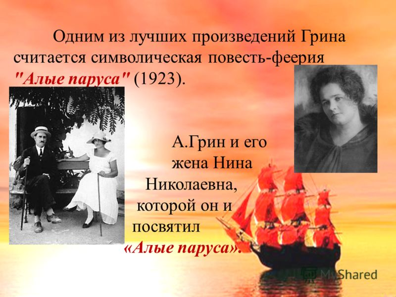 Одним из лучших произведений Грина считается символическая повесть-феерия Алые паруса (1923). А.Грин и его жена Нина Николаевна, которой он и посвятил «Алые паруса».