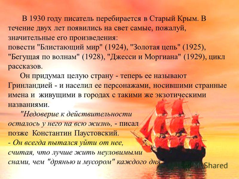 В 1930 году писатель перебирается в Старый Крым. В течение двух лет появились на свет самые, пожалуй, значительные его произведения: повести