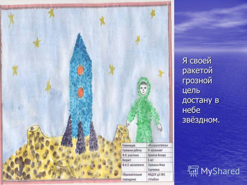 Я своей ракетой грозной цель достану в небе звёздном.