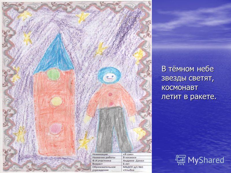В тёмном небе звезды светят, космонавт летит в ракете.