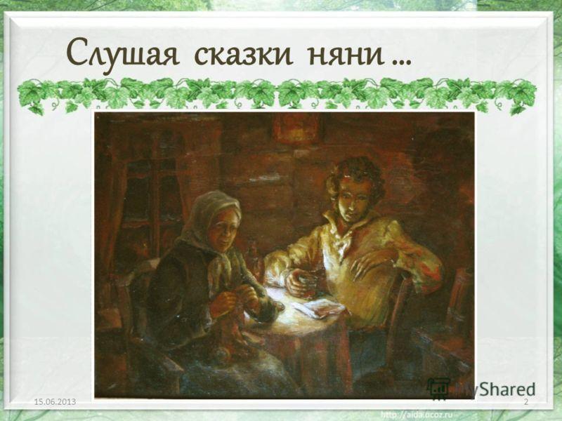 15.06.20132 Слушая сказки няни …