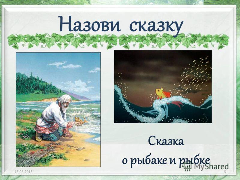 Назови сказку 15.06.20136 Сказка о рыбаке и рыбке