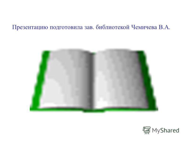 Презентацию подготовила зав. библиотекой Чемичева В.А.