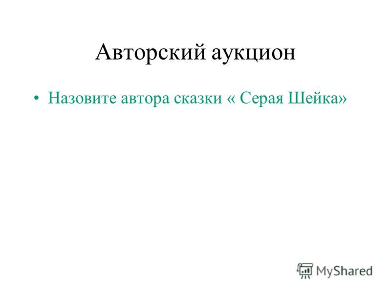 Авторский аукцион Назовите автора сказки « Серая Шейка»