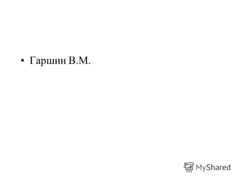Гаршин В.М.